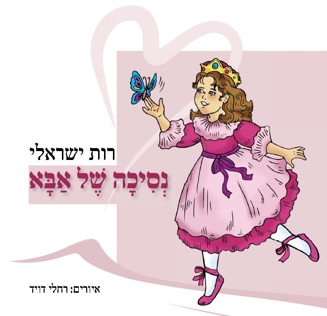 Ruth Israeli :  Daddy's Princess