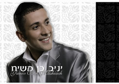 Singer Yaniv Ben Mashiah will be a Guest at the Transparent Reco